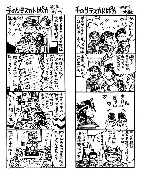 手乗りテスカ様漫画2