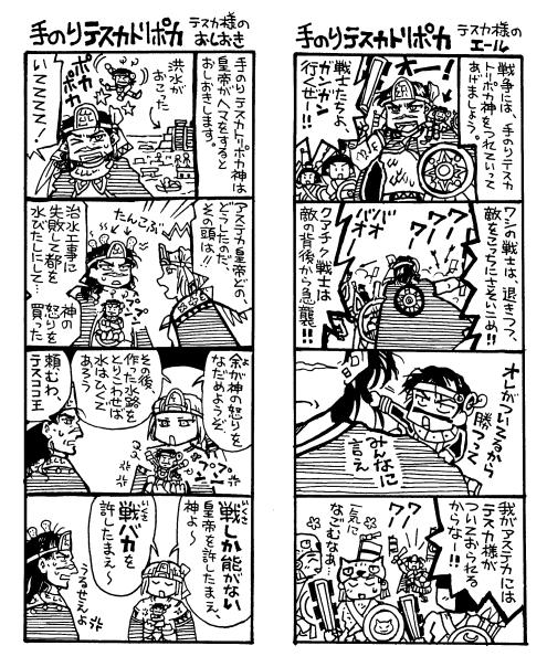 手乗りテスカ様漫画6