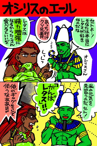 オシリスのエール