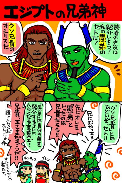 エジプトの兄弟神
