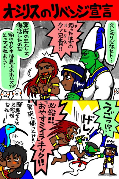 オシリスのリベンジ宣言
