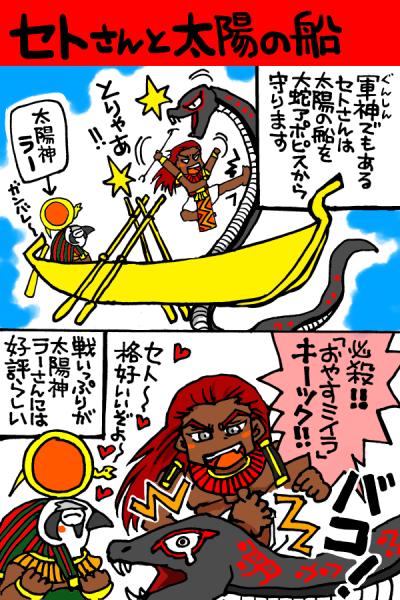 セトと太陽の船