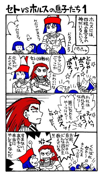セト対ホルスの息子1