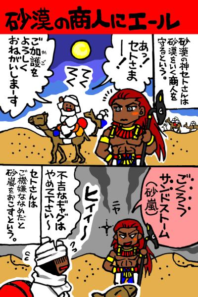 砂漠の商人にエール