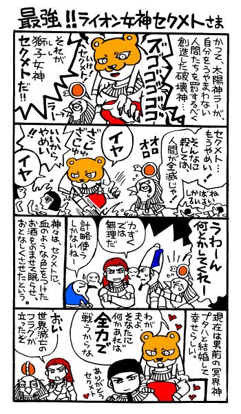 最強ライオン女神漫画