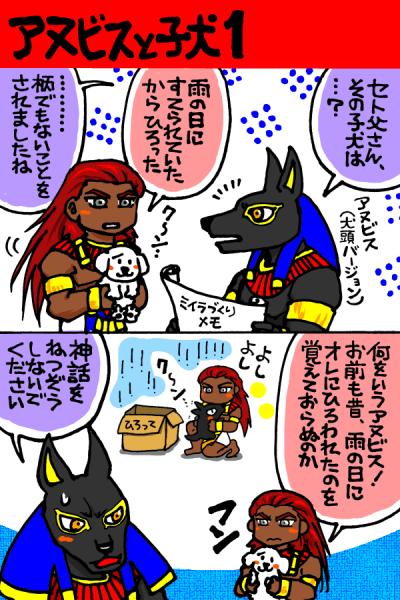 アヌビスと子犬1