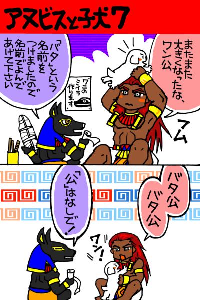 アヌビスと子犬7