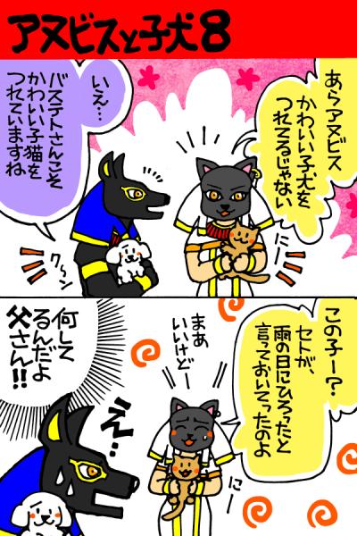 アヌビスと子犬8