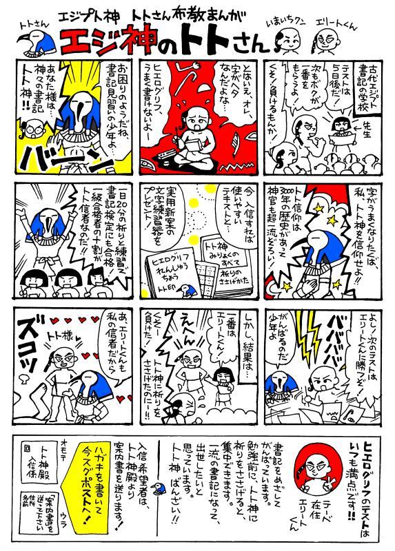 トト神布教漫画