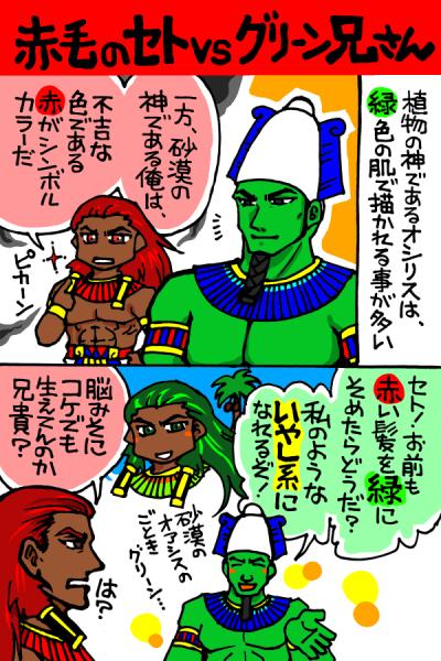 赤毛のセト対緑の兄貴