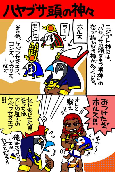 ハヤブサ頭の神々