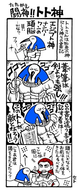 闘神トト神