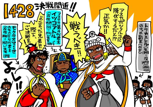 1428決戦間近