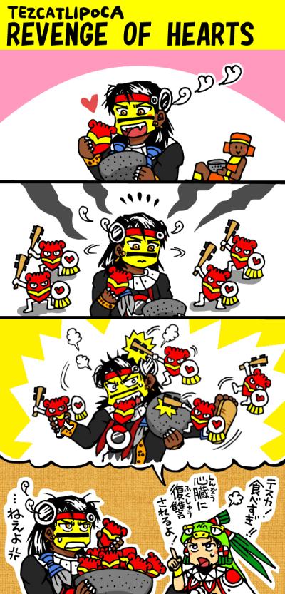 心臓の復讐