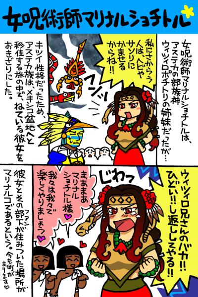 マリナル漫画