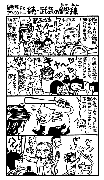 武芸の鍛錬2