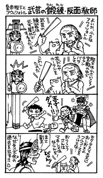 武芸の鍛錬3反面教師