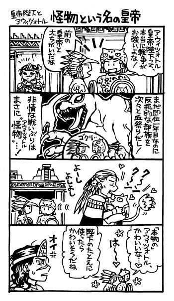怪物皇帝2