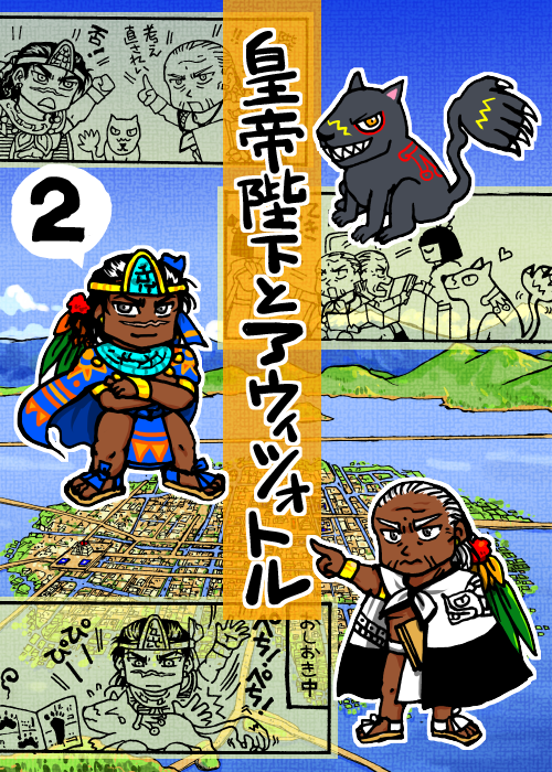 アウィソトル漫画表紙2