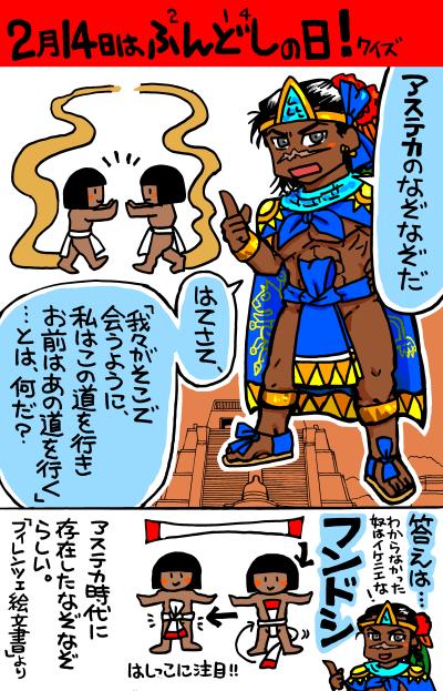 ふんどしの日漫画