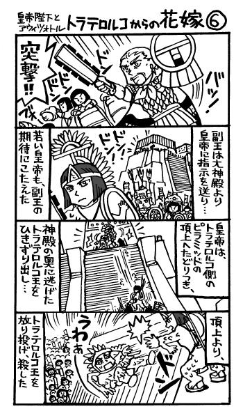 アステカ漫画 四コマ漫画「皇帝...