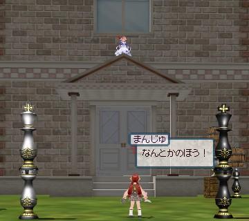 屋根の上でポーズ