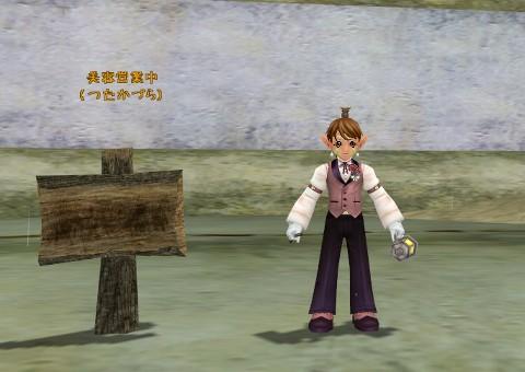 サーヴァント装備を着たエルモニーの男の子と、その隣には「美容営業中」と書かれた看板。