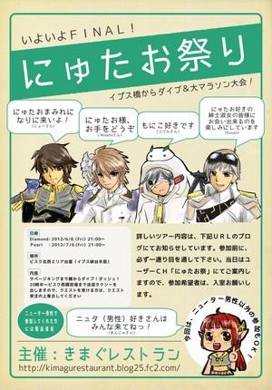 にゅたお祭りFINAL宣伝ポスター