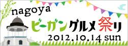 nagoya_vegefes2012_bnr.jpg