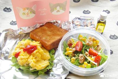 今日のMy弁当「デニッシュトーストサンドと豆腐サラダ」