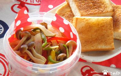 今日のMy弁当「きのこ&野菜たっぷりパスタ」