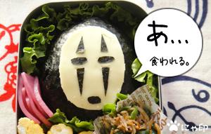 今日のMy弁当「みそ田楽風デトックススープ&カオナシ弁当」