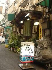 天ぷら つづみ 外観
