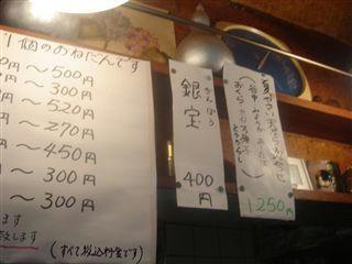 天ぷら つづみ 内観