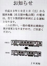 関西線 車両変更 180px