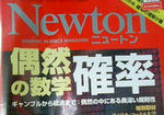 newton0707_1.jpg