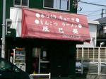 tatsumiya.jpg