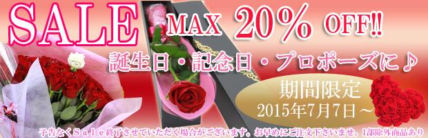 バラの花束 セール