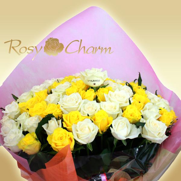 バラの花束 ミックス 黄色と白