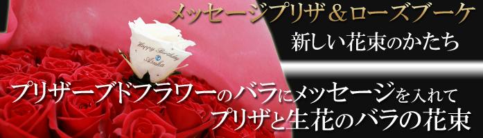 誕生日に贈るバラの花束