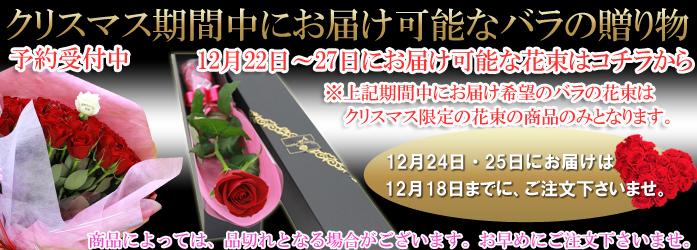 クリスマスに贈るバラのギフト