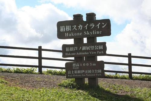 20080816_Hakone_03.jpg