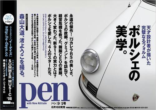 20080820_Pen_01.JPG