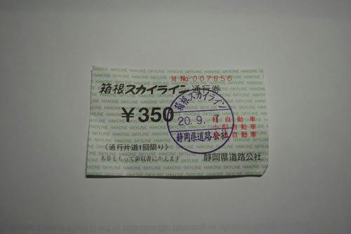 20080907_Hakone_028.jpg