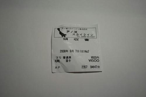 20080907_Hakone_029.jpg