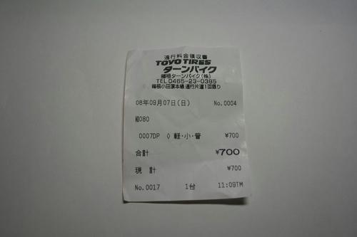 20080907_Hakone_030.jpg