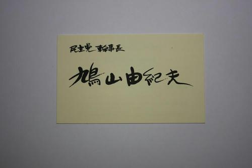 20080918_Hatoyama_san.jpg