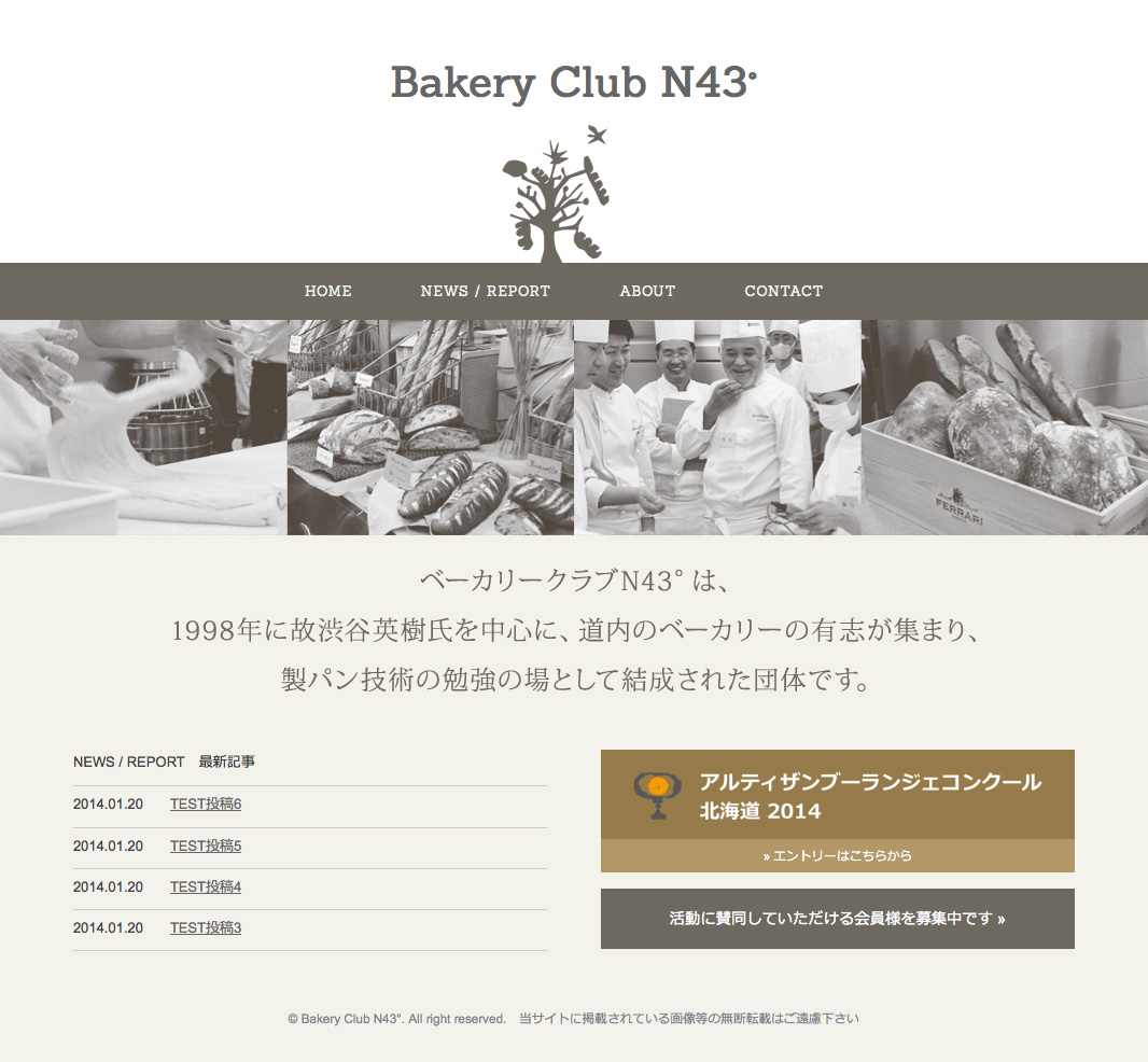Bakery Club N43 ウェブ