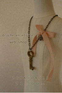 2008.08webshop-o.JPG