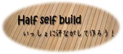 halfselfbuild_logo.jpg